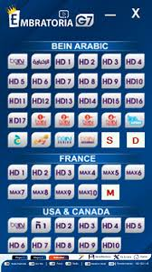 تحميل برنامج Embratoria G7 لمشاهدة المباريات أخر إصدار للأندرويد [FREE]