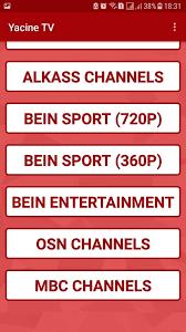 تحميل Yacine TV بث مباشر | ياسين تي في للاندرويد [2021]