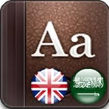 تحميل القاموس الذهبي Golden Dictionary EN-AR بدون نت أخر نسخة للأندرويد برابط مباشر [FREE]