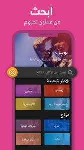 تحميل تطبيق أنغامي بلس Anghami Plus للأندرويد مجاناً