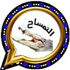 تحميل واتساب التمساح KQwhatsapp أخر إصدار للأندرويد ضد الحظر [FREE]