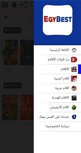 تحميل ايجي بست Egybest APK بدون اعلانات [2021]