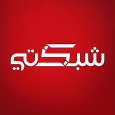 تحميل تطبيق شبكتي تيفي Shabakaty TV أخر إصدار للأندرويد
