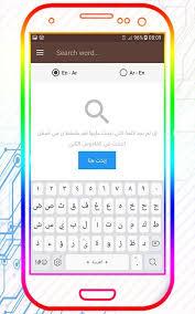 تحميل تطبيققاموس إنجليزي عربي ناطق أخر إصدار للأندرويد (2020) مجاني
