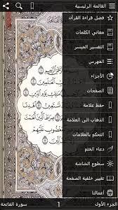 تحميل تطبيق القرآن الكريم بالتفسير للأندرويد من ميديا فاير [أخر إصدار]