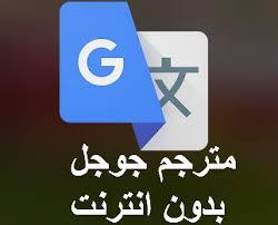 تحميل تطبيق الترجمة بدون نت Google Translate أخر إصدار للأندرويد مجانا