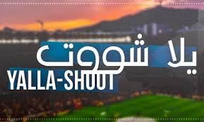 تحميل يلا شوت yalla shoot — مشاهدة المباريات بدون تقطيع