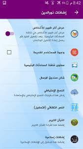تحميل واتساب نور الدين الأرجواني و الأزرق NMwhatsapp للأندرويد برابط مباشر [FREE]