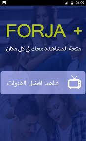 تحميل برنامج FORJA Plus TV آخر إصدار