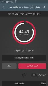 تحميل Mohmal — مهمل لعمل بريد مؤقت
