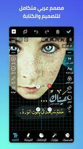 تحميل برنامج المصمم العربي أخر إصدار للأندرويد برابط مباشر