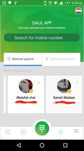 تحميل تطبيق الدليل الأرقام السعودية اخر اصدار للأندرويد