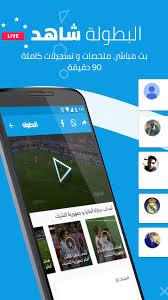 تحميل برنامج البطولة Elbotola بث مباشر للمباريات أخر إصدار للأندرويد [2021]