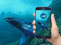 تحميل لعبة الحوت الازرق Blue Whale Change أخر إصدار للأندرويد