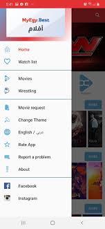 تحميل تطبيق ماي ايجي Myegy للأندرويد آخر إصدار مجانا