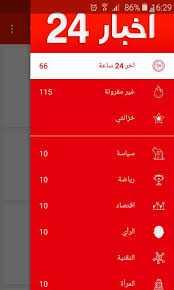 تحميل تطبيق أخبار 24 akhbar للأندرويد مجانا آخر تحديث
