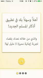تحميل تطبيق أذكار المسلم يعمل (تلقائيا) للأندرويد مجانا آخر إصدار