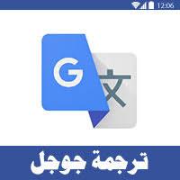 تحميل أفضل برنامج ترجمة من قوقل Google translate للأندرويد مجاناً