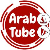 تحميل برنامج عرب تيوب Arab Tube اخر نسخة للأندرويد برابط مباشر