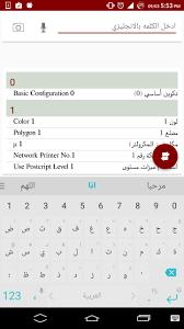 تحميل قاموس عربي انجليزي بدون نت لنظام Android