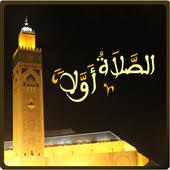 تحميل تطبيق Salaat First الصلاة أولاً للأنذرويد آخر تحديث مجانا