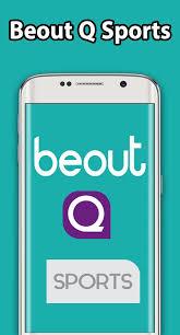 تحميل beoutQ — بي اوت كيو للأندرويد [ اخر اصدار + APK ]
