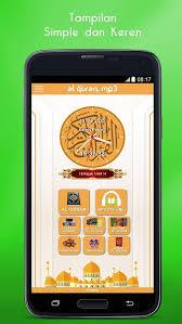 تنزيل القرآن الكريم على الجوال بدون نت للأندرويد