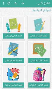 تحميل كتبي المدرسية للطلاب والمعلمين أخر إصدار للأندرويد مجانا
