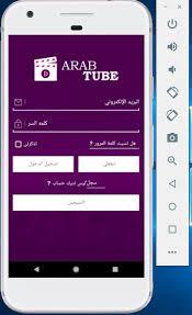 تحميل Arab Tube عرب تيوب برابط مباشر