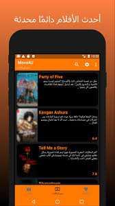 تحميل تطبيق موفيز فور يو Movs4u للأندرويد مجانا آخر تحديث
