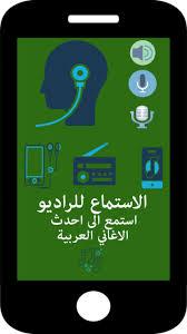 تحميل شات أهل العرب Chat arabic آخر إصدار للأندرويد