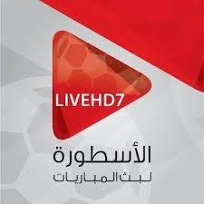 تحميل الاسطورة لبث المباريات Livehd7 لنظام اندرويد
