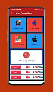 تحميل واتساب ميزو السعيد Whatsapp Mizo elsaeed wa v74 لنظام اندرويد