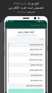 تحميل Temp mail — برنامج انشاء إيميل مؤقت [مهمل]