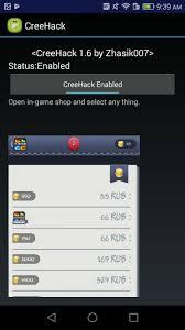 تحميل برنامج Creehack من ميديا فاير للأندرويد