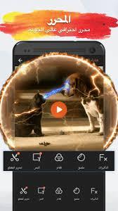 تحميل فيفا فيديو VivaVideo Pro apk مهكر بدون علامة مائية