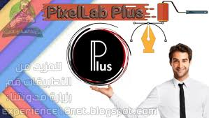 تحميل برنامج بيكس لاب Pixellab 1.9.9 مهكر من ميديا فاير