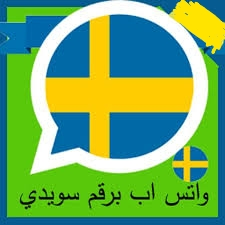 تحميل برنامج تفعيل رقم سويدي وهمي للواتساب [2021]
