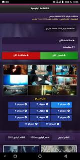 تحميل سينما فور اب Cima4up — مشاهدة وتحميل مباشر