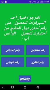 تحميل برنامج تفعيل رقم اماراتي وهمي للواتس اب[2021]