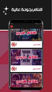 تحميل Shahid4u | شاهد 4u برابط مباشر [2021]