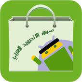 تحميل المتجر العربي: تحميل برامج بلس و ألعاب مهكرة [2021]