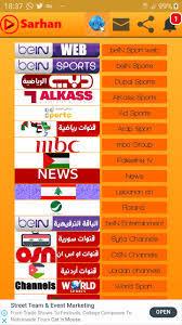 تحميل سرحان تي في Sarhan TV Plus للأندرويد [2021]