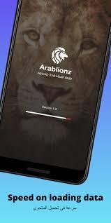 تحميل عرب ليونز Arablionz برابط مباشر [2021]