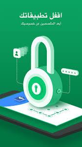 تحميل برنامج قفل التطبيقات برابط مباشر [قفل الواتس]