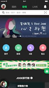 تحميل Joox Music مهكر من ميديا فاير [2021]