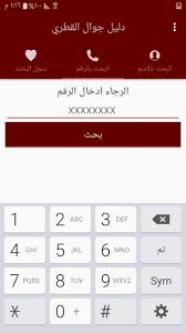 تحميل برنامج رقم قطري وهمي لتفعيل الواتس اب