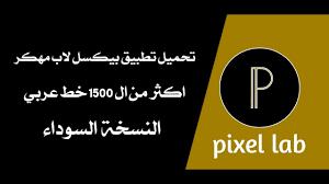 تحميل بسكلاب بلس Pixellab Plus الأسود مهكر [2021]