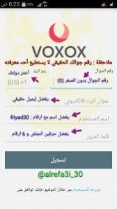 تحميل Voxox مهكر للحصول على رقم امريكي