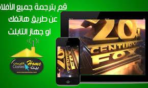 تحميل GMT Subtitles برنامج ترجمة الأفلام التي ليس لها ترجمة